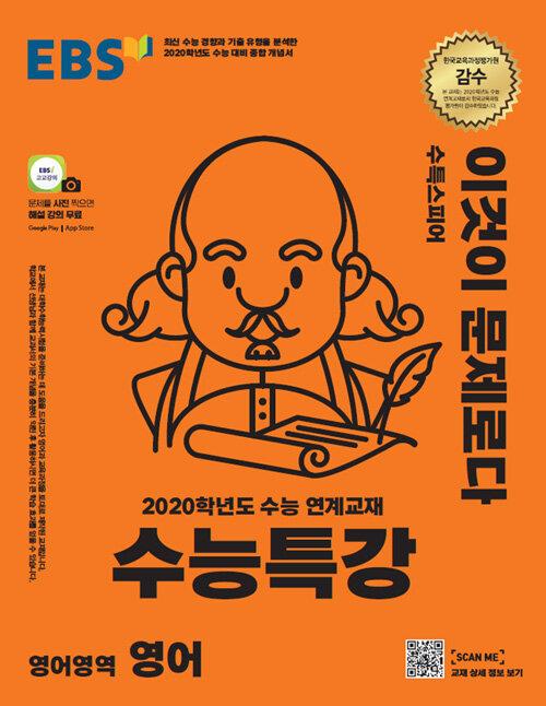 EBS 수능특강 영어영역 영어 (2019년)