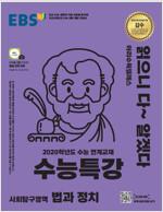 EBS 수능특강 사회탐구영역 법과 정치 (2019년)