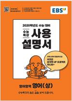 EBS 수능특강 사용설명서 영어영역 영어 (상) (2019년)
