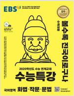 EBS 수능특강 국어영역 화법.작문.문법 (2019년)