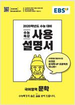 EBS 수능특강 사용설명서 국어영역 문학 (2019년)