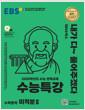 [중고] EBS 수능특강 수학영역 미적분 2 (2019년)
