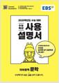 [중고] EBS 수능특강 사용설명서 국어영역 문학 (2019년)