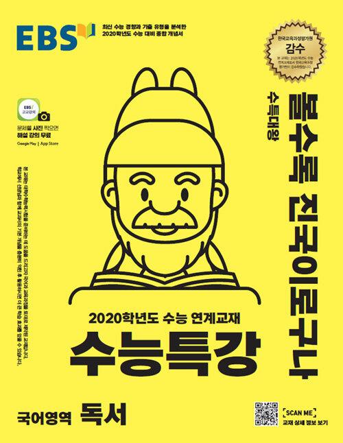 EBS 수능특강 국어영역 독서 (2019년)