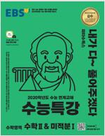 EBS 수능특강 수학영역 수학 2 & 미적분 1 (2019년)