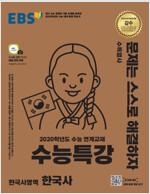 EBS 수능특강 한국사영역 한국사 (2019년)