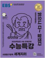 EBS 수능특강 사회탐구영역 세계지리 (2019년)