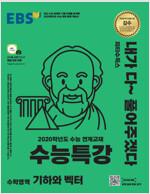 EBS 수능특강 수학영역 기하와 벡터 (2019년)