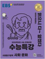 EBS 수능특강 사회탐구영역 사회 문화 (2019년)