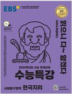 EBS 수능특강 사회탐구영역 한국지리 (2019년)