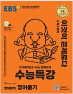 EBS 수능특강 영어영역 영어듣기 (2019년)