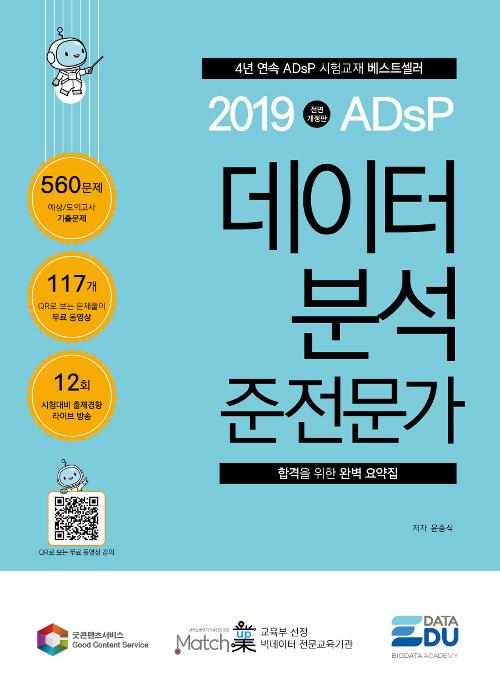 2019 ADsP 데이터 분석 준전문가