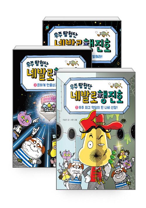 [세트] 우주 탐험단 네발로행진호 1~3 세트 - 전3권