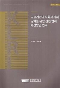 공공기관의 사회적 가치 강화를 위한 관련 법제 개선방안 연구