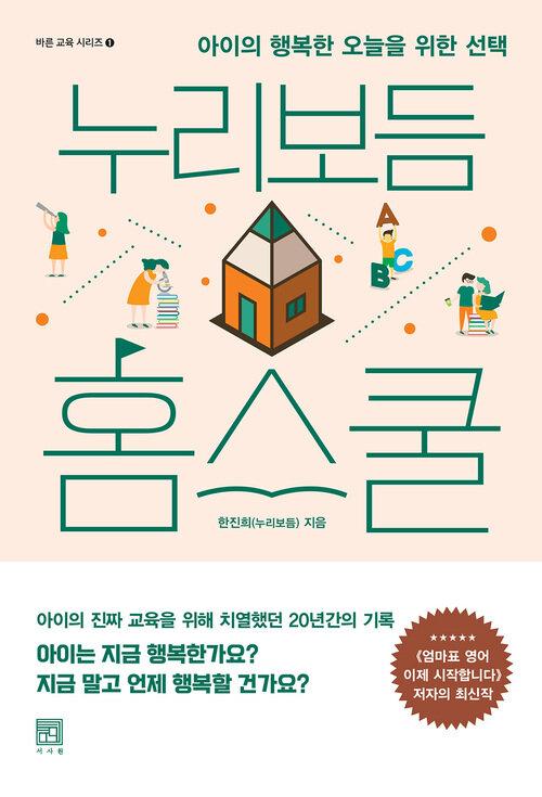 누리보듬 홈스쿨 : 아이의 행복한 오늘을 위한 선택 - 바른 교육 시리즈 01