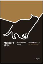 태엽 감는 새 연대기 체험판 (25주년 기념 서평 수록)