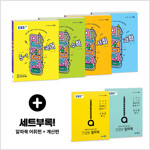 EBS 초등 기본서 만점왕 5-1 세트 - 전4권 (2019년)