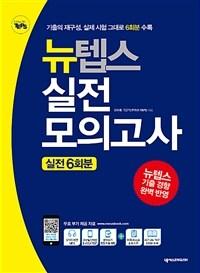 NEW TEPS 실전 모의고사 실전 6회분