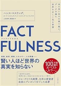 Factfulness : 10の思い込みを乗り越え、データを基に世界を正しく見る習慣
