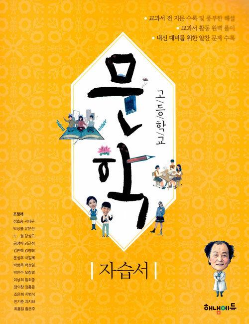 해냄 고등학교 문학 자습서 (2021년용)