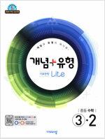 개념 + 유형 기초탄탄 라이트 중등 수학 3-2 (2019년)