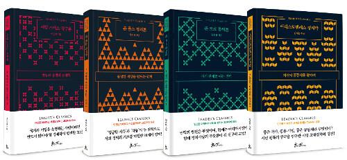 [세트] 리더스 클래식 시리즈 세트 - 전4권