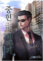 [세트] 중헌 그의 이야기 (총16권/완결)