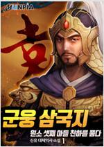 [세트] 군웅 삼국지 : 원소 셋째 아들 천하를 품다 (총11권/완결)
