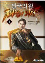 [세트] 망국의 왕, 재벌이 되다 (총9권/완결)