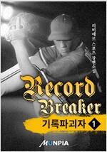 [세트] 기록 파괴자(Rerocd Breaker) (총6권/완결)