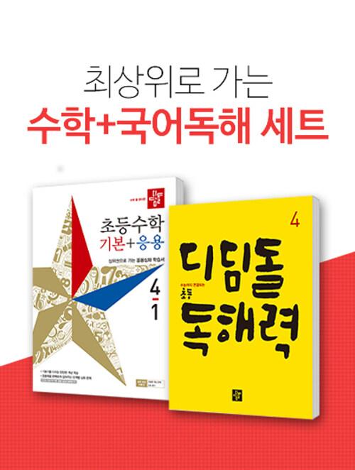 [세트] 디딤돌 초등 수학 기본 + 응용 4-1 + 독해력 4단계 - 전2권 (2019년)