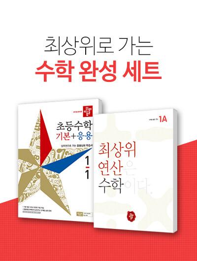 [세트] 디딤돌 초등 수학 기본 + 응용 1-1 + 최상위연산 수학 초등 1A - 전2권 (2019년)