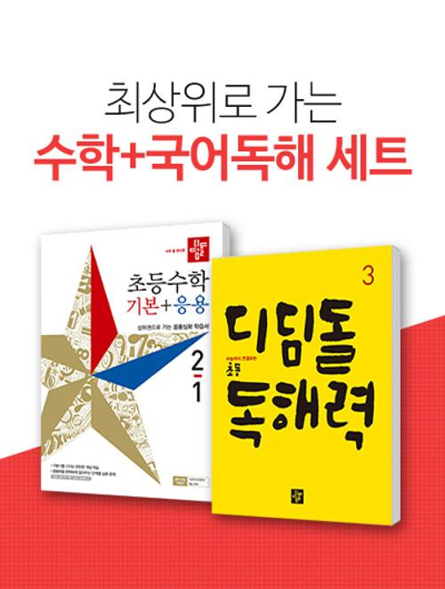 [세트] 디딤돌 초등 수학 기본 + 응용 2-1 + 독해력 3단계 - 전2권 (2019년)