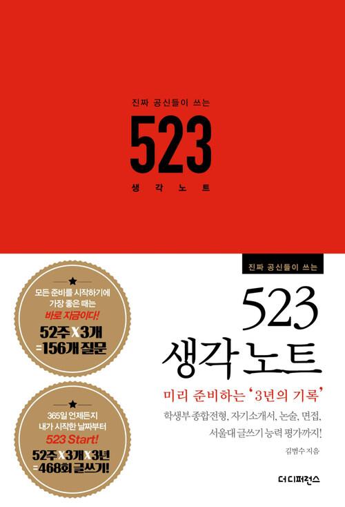 진짜 공신들이 쓰는 523 생각노트