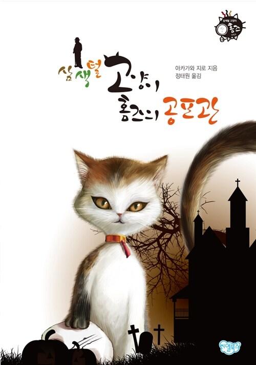 삼색털 고양이 홈즈의 공포관