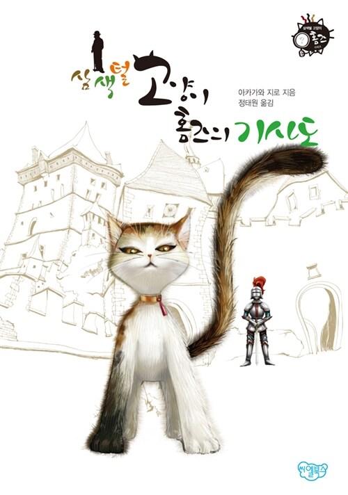 삼색털 고양이 홈즈의 기사도