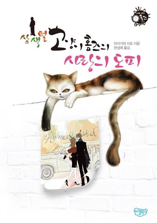 삼색털 고양이 홈즈의 사랑의 도피