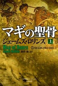 マギの聖骨 上 (シグマフォ-ス シリ-ズ1) (文庫)