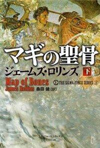 マギの聖骨 下 (シグマフォ-ス シリ-ズ) (文庫)