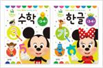 디즈니 베이비 두뇌계발 워크북 만 3-4세 세트 - 전2권