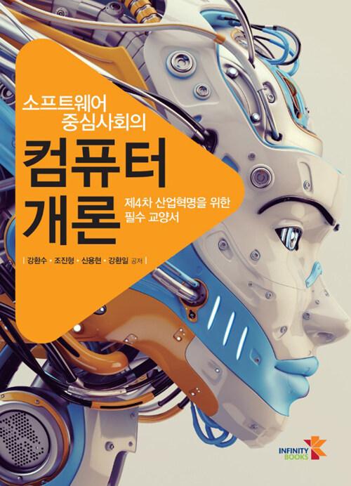 (소프트웨어 중심사회의) 컴퓨터개론 : 제4차 산업혁명을 위한 필수 교양서