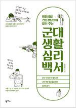 병영생활전문상담관이 알려 주는 군대생활 심리백서