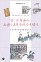 일기의 행간에서 조선의 삶과 문화 깊이 읽기