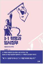 3.1 혁명과 임시정부