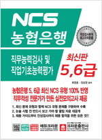 2019 NCS 농협은행 5.6급 직무능력검사 및 직업기초능력평가