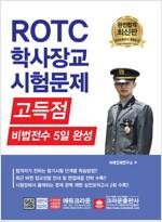 ROTC 학사장교 시험문제 고득점 비법전수 5일 완성 (2020년용)