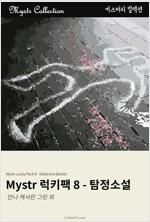 Mystr 럭키팩 8 - 탐정 소설 : Mystr 컬렉션