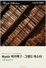 Mystr 럭키팩 7 - 그랜드 마스터 : Mystr 컬렉션