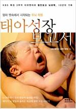 태아성장보고서 : KBS 특집 3부작 다큐멘터리 첨단보고 뇌과학, 10년의 기록
