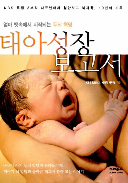 태아성장 보고서 : KBS 특집 3부작 다큐멘터리 첨단보고 뇌과학, 10년의 기록